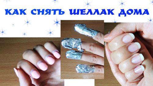 sredstva-snyatiya-shellaka_2